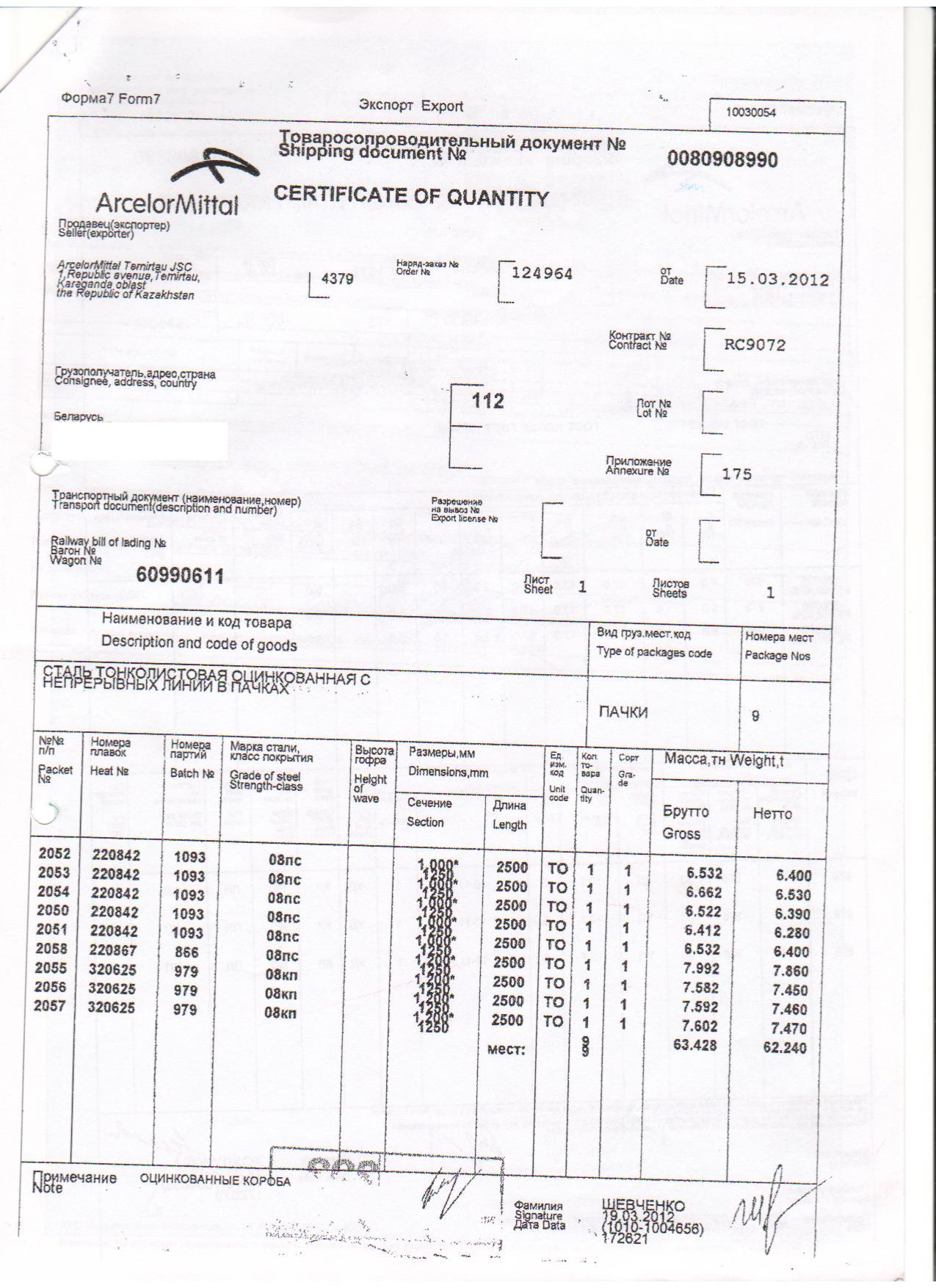 этот Сертификат на стальной оцинкованный лист 0 7мм нем