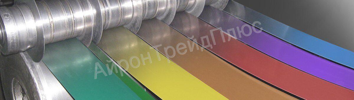 Штрипс с полимерным-покрытием минск